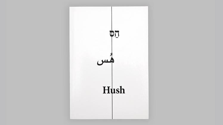 Hush by Sternthal Books